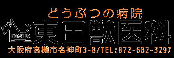 東田獣医科