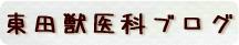 東田獣医科ブログ