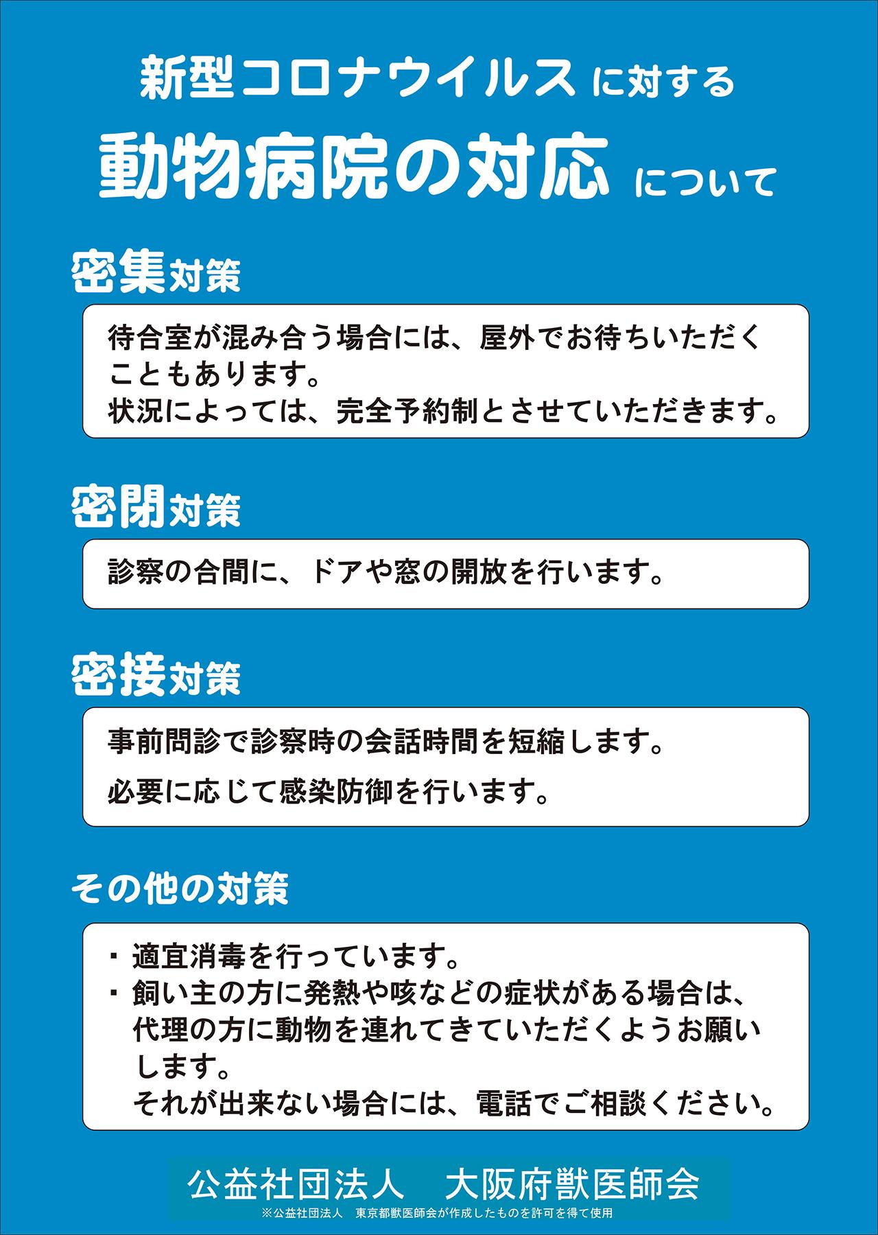 大阪府獣医師会コロナ対策指針